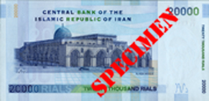 the reverse of the Iranian 20,000 rials banknote