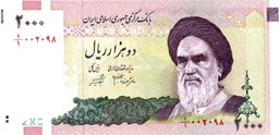 New 2000 Rial Paper Currency announed in November 2005 to replace the older 2000 Rial